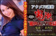Tokyo-Hot N0428 鬼逝 – Ryo Akanishi 赤西涼