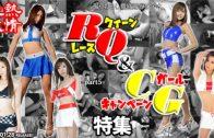 Tokyo-Hot n1439 東京熱 東熱激情 RQ&キャンギャル特集 part5