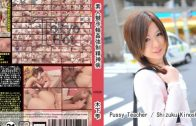 Tokyo-Hot N0520 素人嬲孕輪カン強制精神病 – Shizuku Kinoshita 木下雫