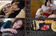 C0930 ki200328 人妻斬り 自画撮りオナニー特集