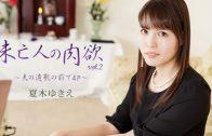 HEYZO 2232 Widow's Sexual Desire Vol.2 – Yukie Natsuki