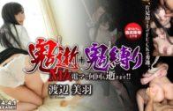 Tokyo-Hot n0939 鬼逝+鬼縛 – 渡辺美羽 Miu Watanabe