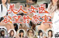 Tokyo-Hot n1463 東京熱 東熱激情 美人女医欲望診察室 特集 part2