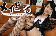 HEYZO 2275 メイどーる Vol.16~ご主人様のいいなり性人形~ – 川原みのり