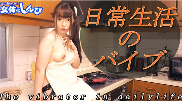 Nyoshin n2044 女体のしんぴ すみれ / 日常生活のバイブ / B: 76 W: 60 H: 86