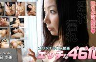 H4610 ki200705 エッチな4610 Ayumi Shoda 正田歩美 28歳