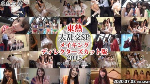 Tokyo n1473 - Group Sex Japanese Porn Videos