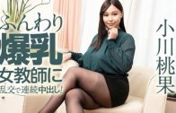 Continuously shoots at a Japan female teacher with big breasts