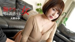 the Japanese woman uses her chest to seduce a man