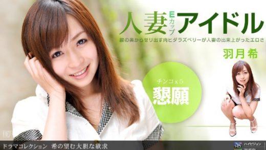 Japanese girl have bold desires