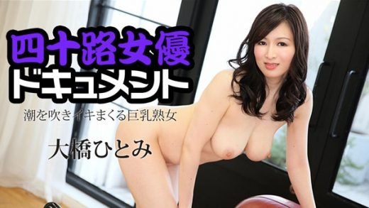 Big Tits Mature Japan Woman Cum With Squirting