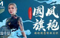 Chinese girl wearing Sexy Cheongsam