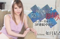 Continuous Insertion Into A Japan Lady With Outstanding Style