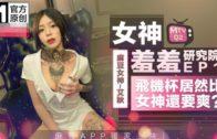 Goddess Shame Academy in China
