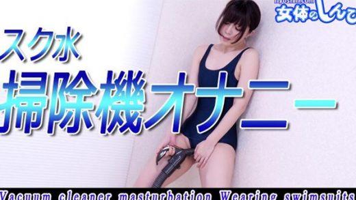 Japan girl wearing swimsuits to Vacuum cleaner masturbation