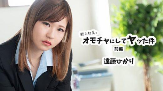 Naughty Prank To The New Japan Female Employee