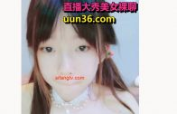 Beautiful super young Chinese girl and rosy breasts