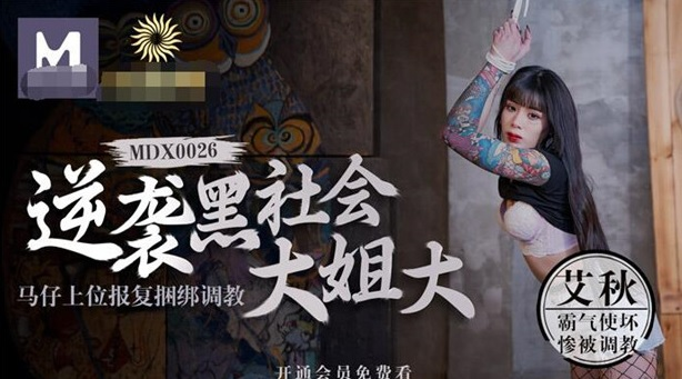 MDX-0026 rape Chinese female gangster