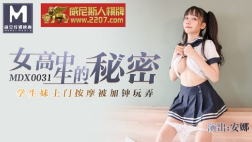 Chinese high school girl gets massaged on the spot