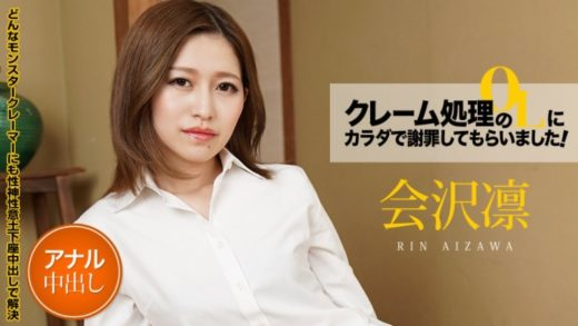 Complaint Office Japan Lady Apologize with the Body