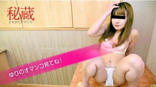 Japan Rectal Ramming