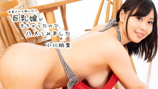 Japanese girl big tits doing housework
