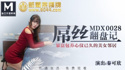 MDX0028 Chinese Girl has been waiting for your cock