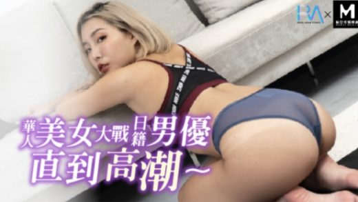 Royal Chinese beauty fights Japanese male pornstar until climax
