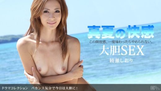 a vacation with a lascivious Japanese girl