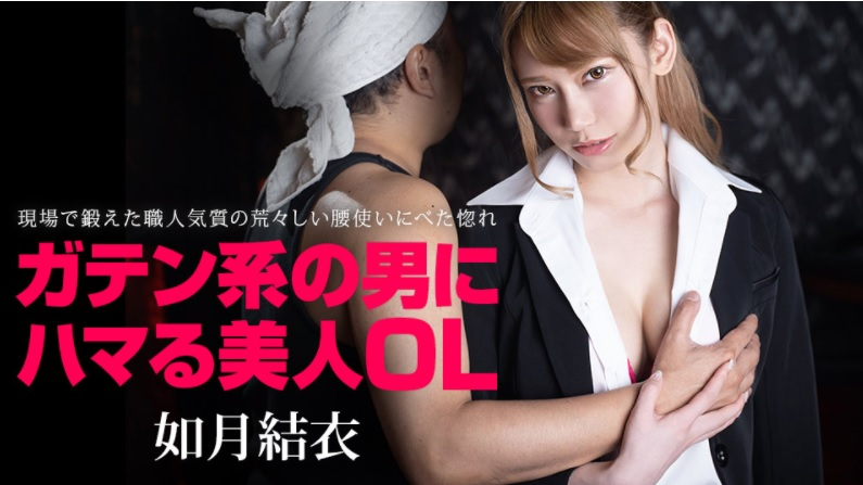 A beautiful office Japan lady who is addicted to a manual labor man: She loves with the rough waist of his trained in the field