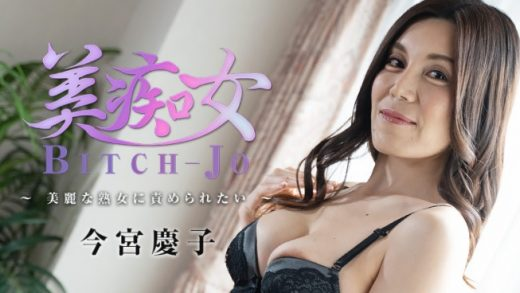 Bitch-jo -Wanna Be Fucked By A Flawless Japan MILF