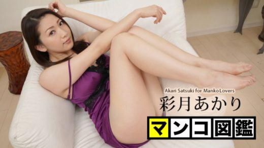 Breakfast In Bed with Japanese Sexy Girl