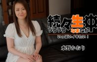 Japan Sex Heaven -Make Me Cum Over And Over Again