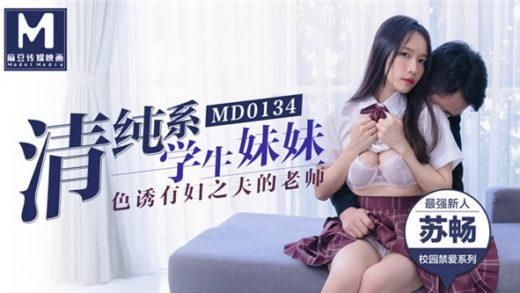 The Chinese teacher seduces a married man