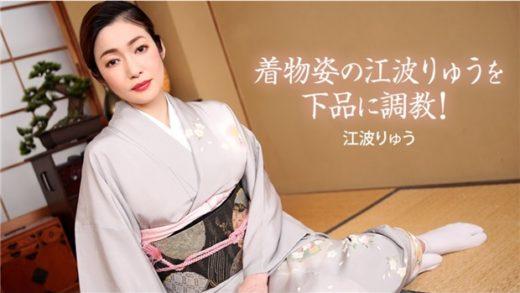 Train Japan Woman in a kimono vulgarly!