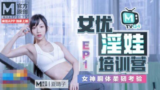 China porn actress training camp