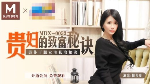 Chinese Lady's Secret to Enrich