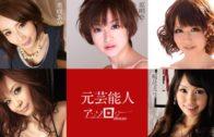 Former Japan entertainer Anthology