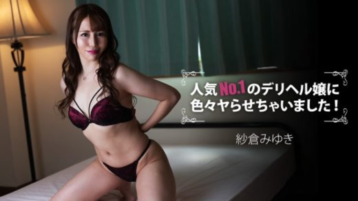 Top-End Call Japan Girl Requested To Serve Various Things