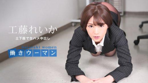 Working Japan Woman Raw Saddle Creampie in Dogeza