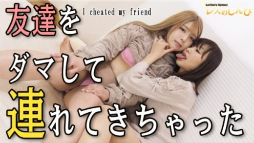 i cheat my Japanese lesbian girl