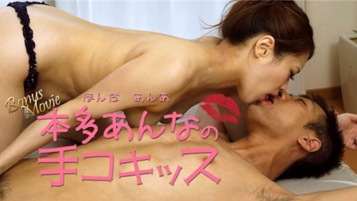 Anna Honda 本多あんな - Japanese girl gets smile with a cock in her pussy