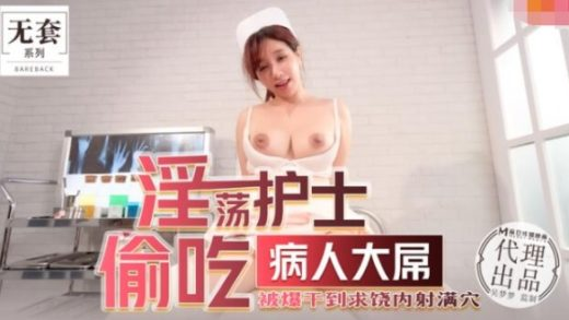 Hellbound China Girl