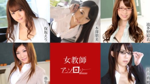 Japanese Female Teachers