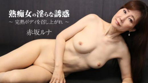 Japanese MILF gets banged