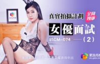 Sex with China Teen