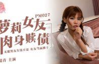 张曼 – Hongkong Teen Girl Loves Second Appearance
