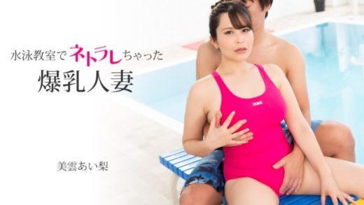 Airi Mikumo 美雲あい梨 jav idol pornstar biography profile videos pictures