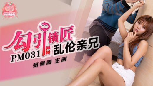 张曼青 - Taiwanese Agent surprises babe