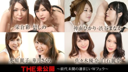 Shino Aoi, Aya Eikura, Hikari Kanan, Manaka Shibuya - Decadent Dame